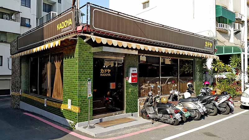 台南市的喫茶店 Kadoya Cafe
