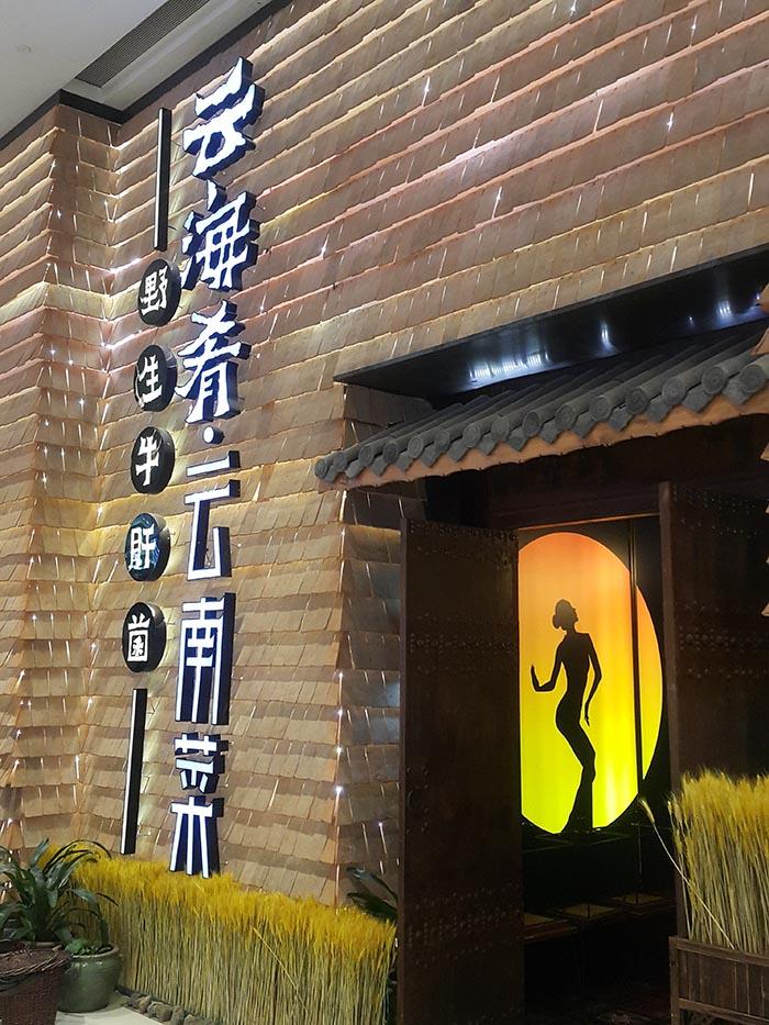 彩雲之南的海餚 Yunnan cuisine